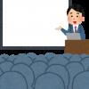 setsumeikai_seminar-800x588